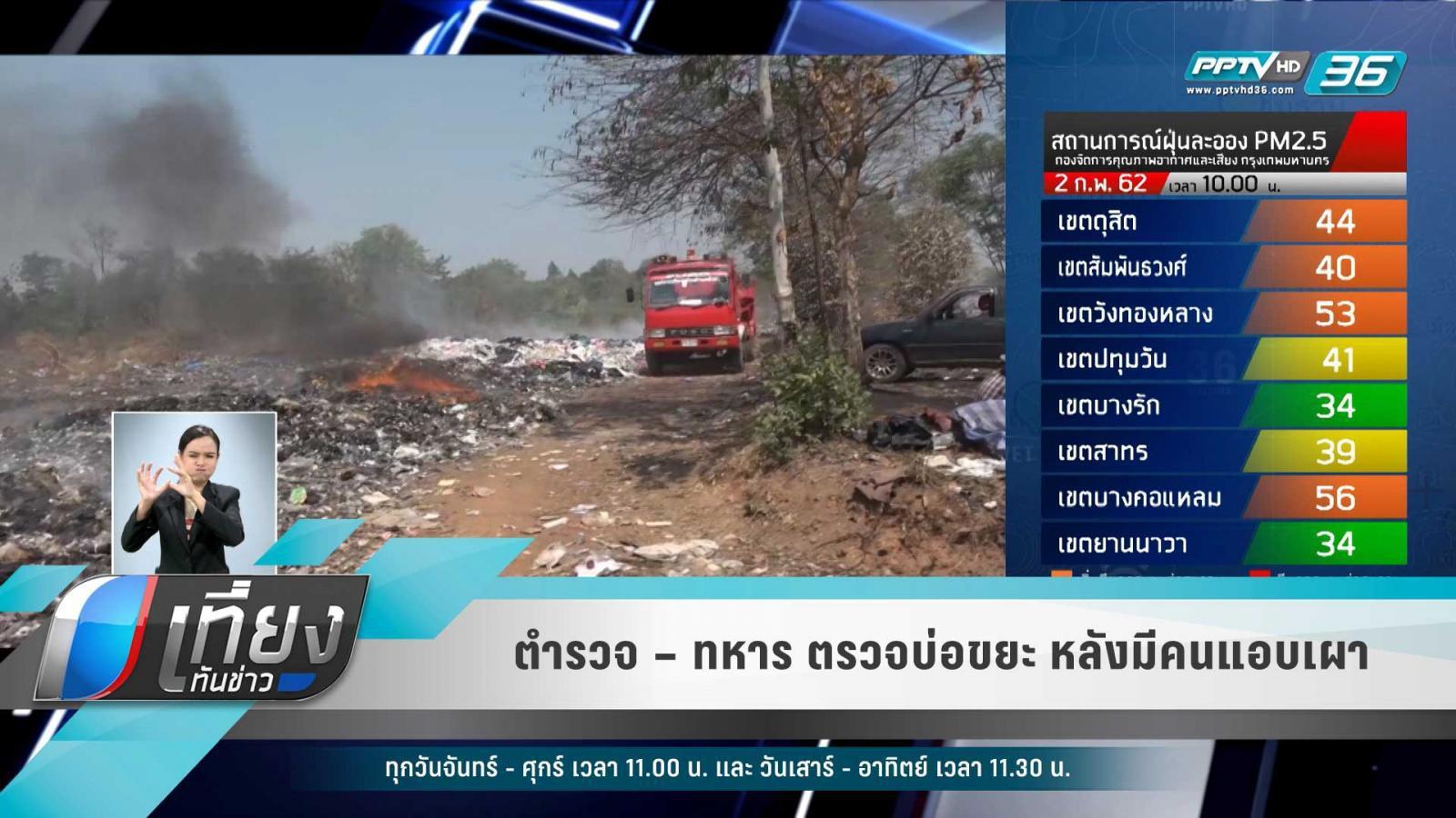 ตำรวจ – ทหาร ตรวจบ่อขยะ หลังมีคนแอบเผา