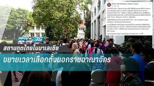 สถานทูตไทยในมาเลเซีย ขยายเวลาเลือกตั้งนอกราชอาณาจักร หลังคนแห่ใช้สิทธิ