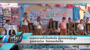 บรรยากาศทั่วไทยคึกคัก ผู้ปกครองอุ้มลูก จูงหลานร่วม กิจกรรมวันเด็ก
