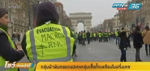 """กลุ่ม """"ผ้าพันคอแดง"""" ปะทะกลุ่ม """"เสื้อกั๊กเหลือง"""" ในฝรั่งเศส"""