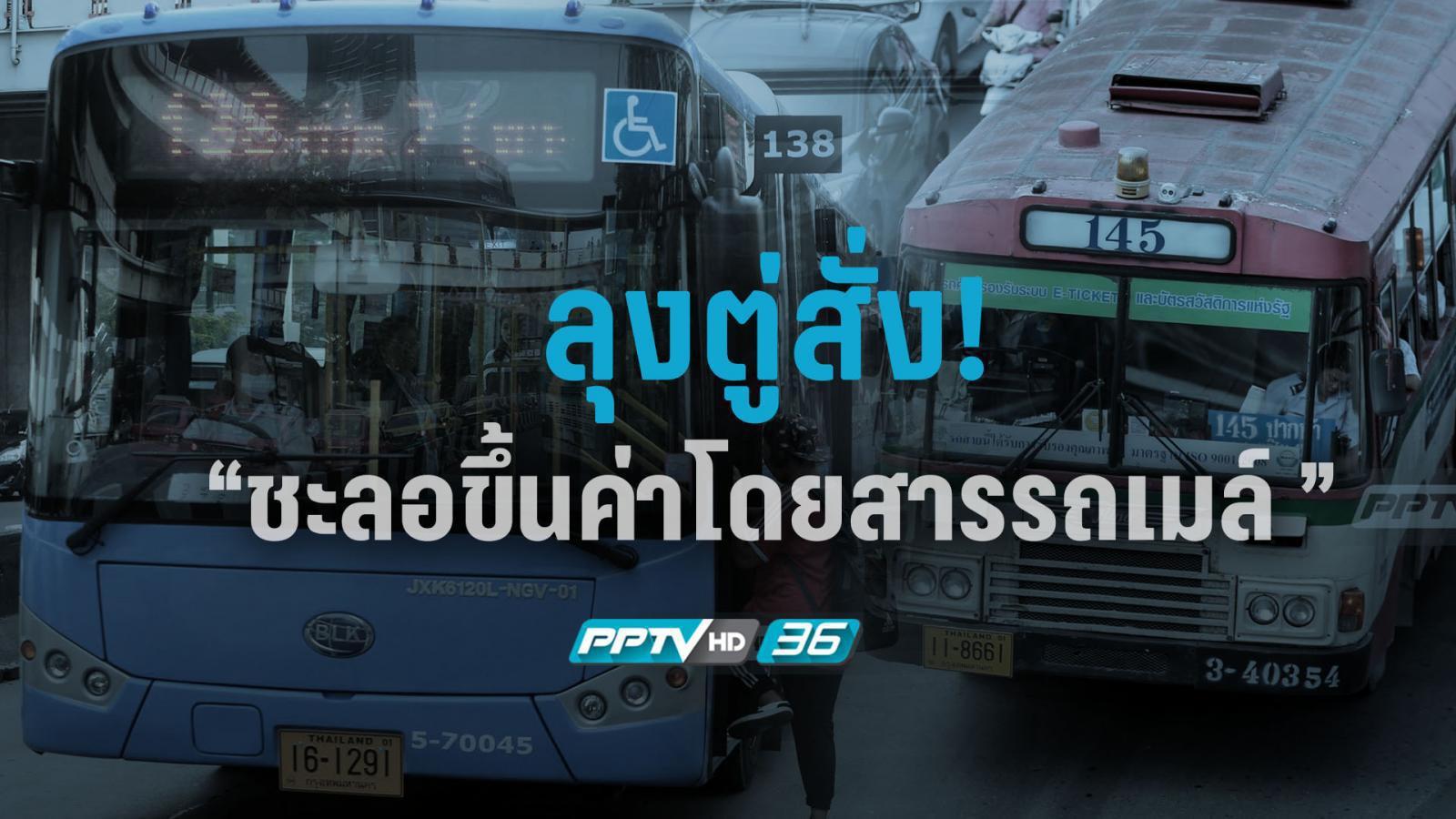 """เปิด """"โครงสร้างค่าโดยสารรถเมล์"""" ทั้งที่โดนสั่งชะลอและราคา  NGV รุ่นใหม่"""