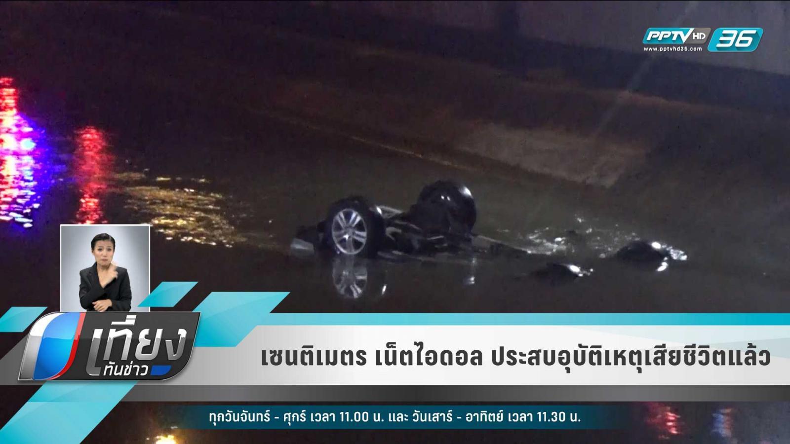 """""""เซนติเมตร"""" พิธีกรดังประสบอุบัติเหตุเสียชีวิตแล้ว"""
