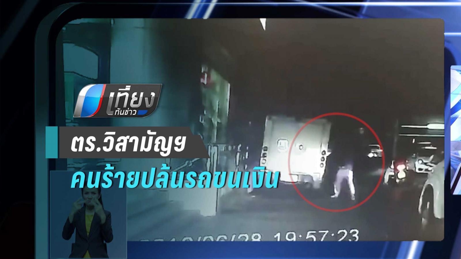 ตร.วิสามัญฯ คนร้ายปล้นรถขนเงิน หลบหนี-ยิงต่อสู้