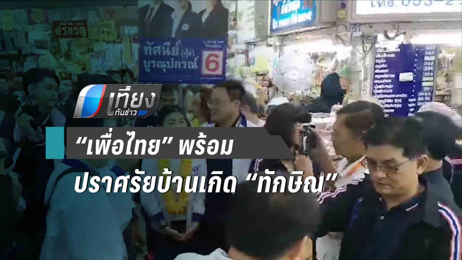 """""""เพื่อไทย"""" จัดทัพใหญ่แบ่ง 4 สาย  ลุยหาเสียงเชียงใหม่"""