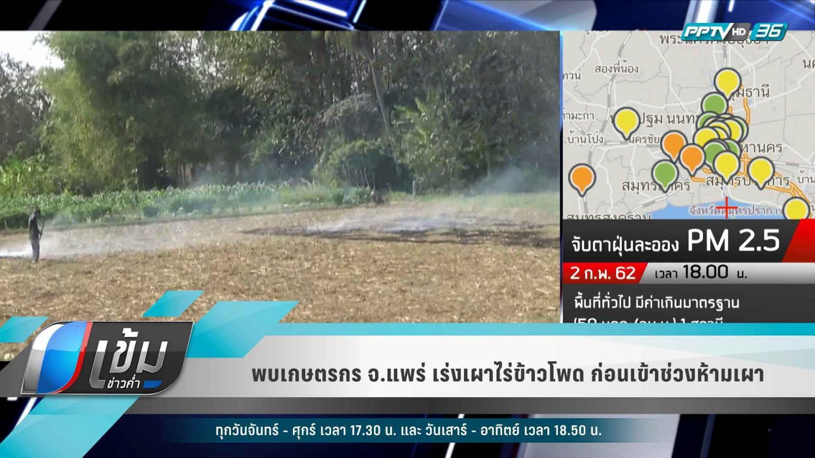 ควันฟุ้ง! เกษตรกรแพร่ เร่งเผาไร่ข้าวโพด ก่อนเข้าช่วงห้ามเผา อ้างไถกลบต้นทุนสูง