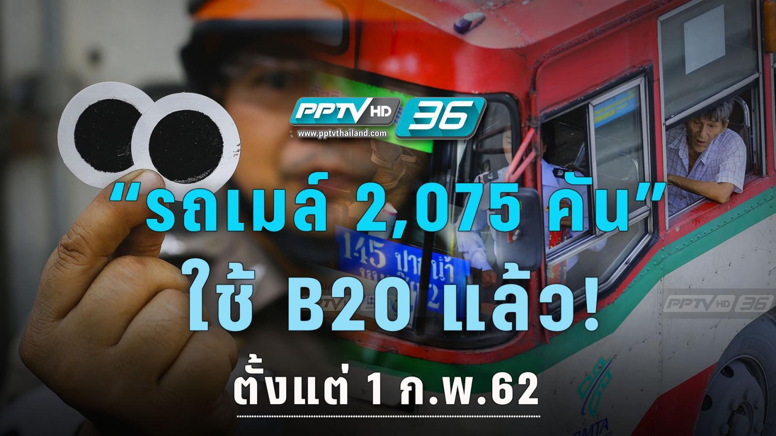 """จะไม่มีควันดำ! ขสมก.ยกเครื่องรถเมล์ต้นเหตุ """"ฝุ่น PM 2.5"""""""