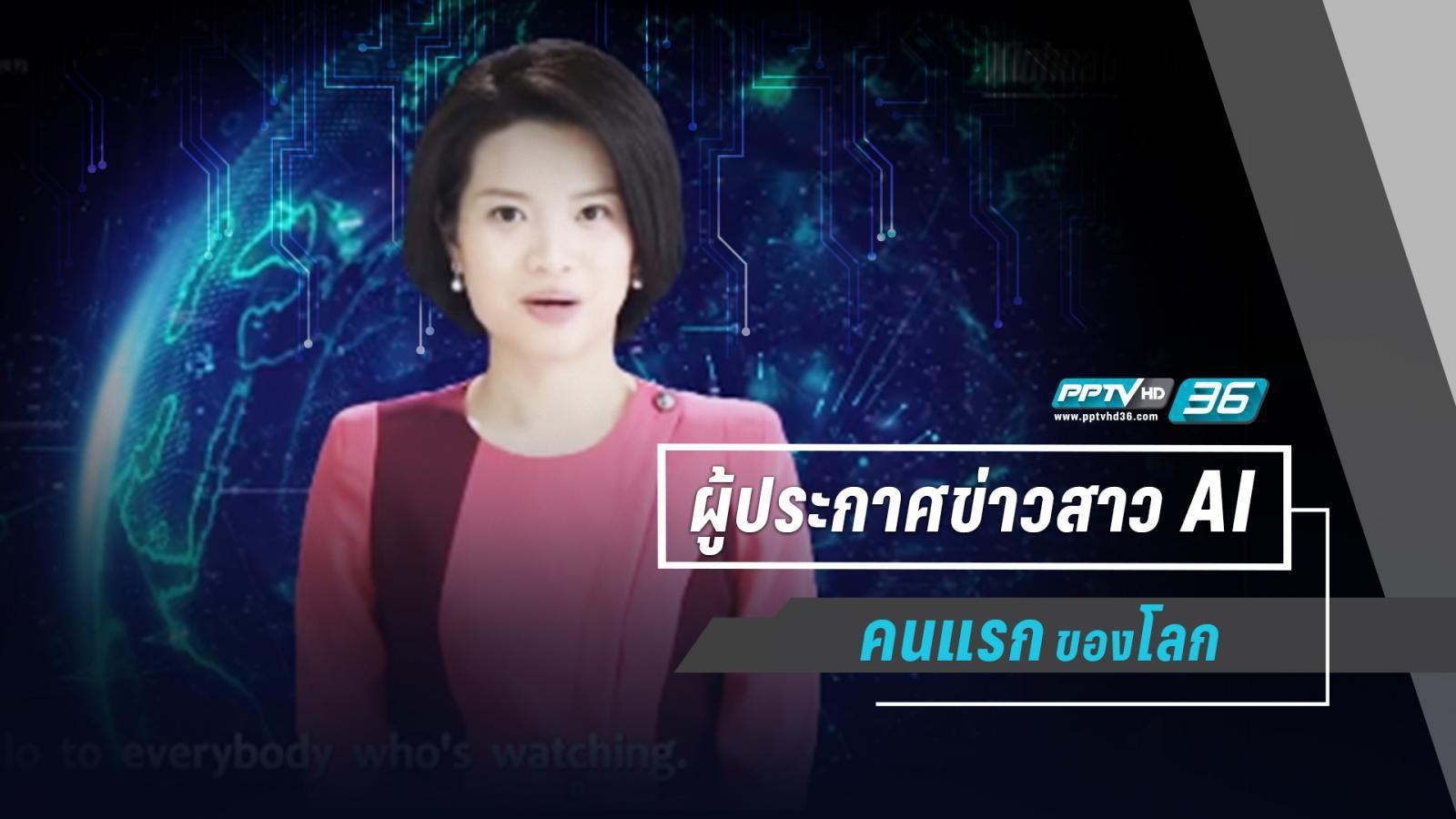 ผู้ประกาศสาว AI คนแรกของโลก