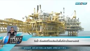 วันนี้! เริ่มผลิตปิโตรเลียมในอ่าวไทยตามปกติ ไม่พบความเสียหายจากพายุปาบึก