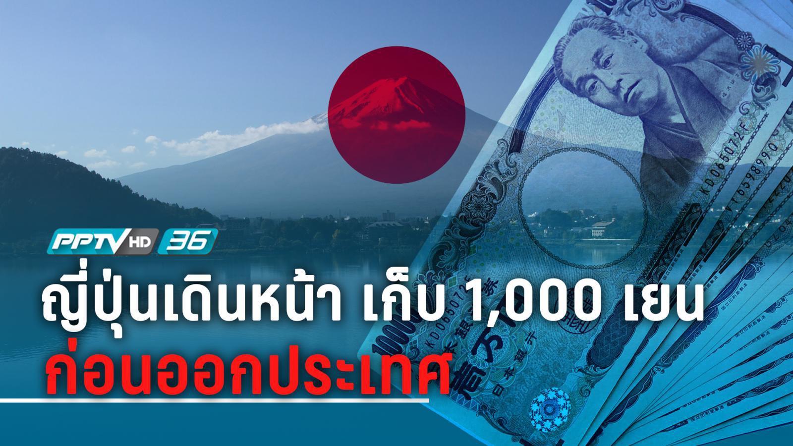 """เริ่มแล้ว! เที่ยวญี่ปุ่นก่อนกลับต้องจ่าย """"ภาษีซาโยนาระ"""" 1,000 เยน"""