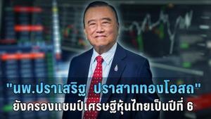 """""""หมอเสริฐ"""" ครองแชมป์เศรษฐีหุ้นไทย ปี 61 มูลค่า 7.7 หมื่นล้านบาท"""