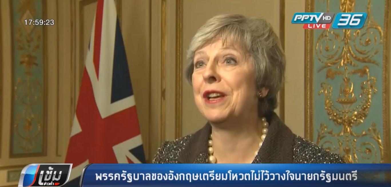 นายกฯอังกฤษ อาจต้องสละตำแหน่ง หากไม่ผ่านการไว้วางใจจากพรรครัฐบาล