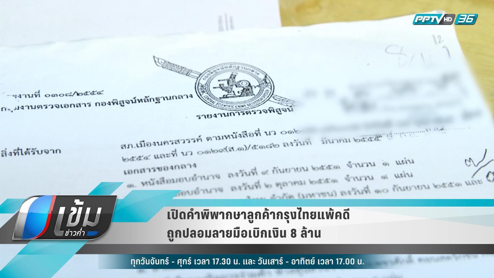 """เปิดคําพิพากษา """"ลูกค้ากรุงไทย"""" แพ้คดี ถูกปลอมลายมือเบิกเงิน 8 ล้านบาท"""