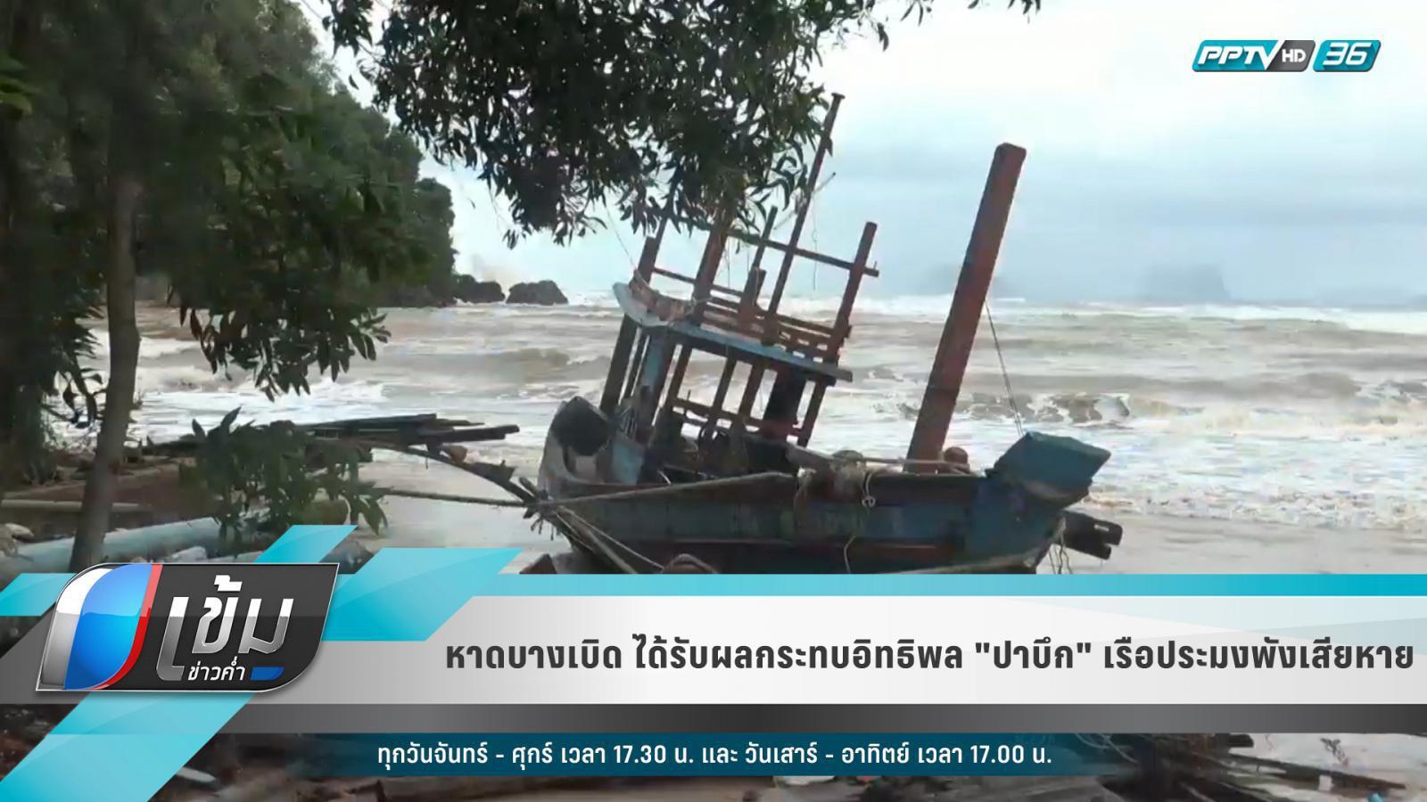 """หาดบางเบิด ได้รับผลกระทบอิทธิพล """"ปาบึก"""" เรือประมงพังเสียหาย"""