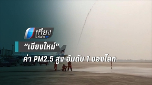 """ทุบสถิติ !! """"เชียงใหม่"""" ค่า PM2.5 สูง อันดับ 1 ของโลก"""