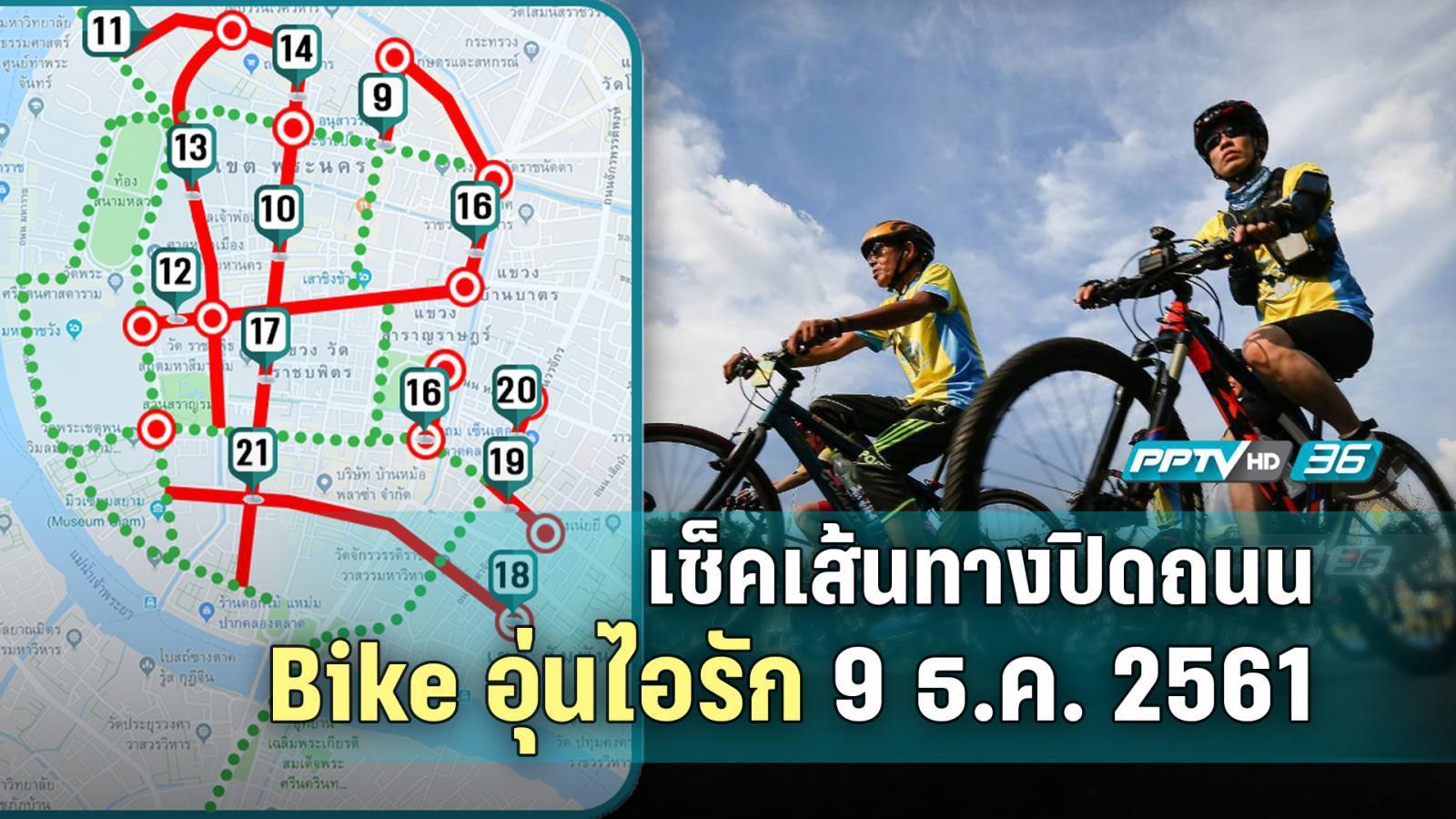 """เช็คเส้นทางปิดถนน """"Bike อุ่นไอรัก""""  9 ธ.ค. 2561"""