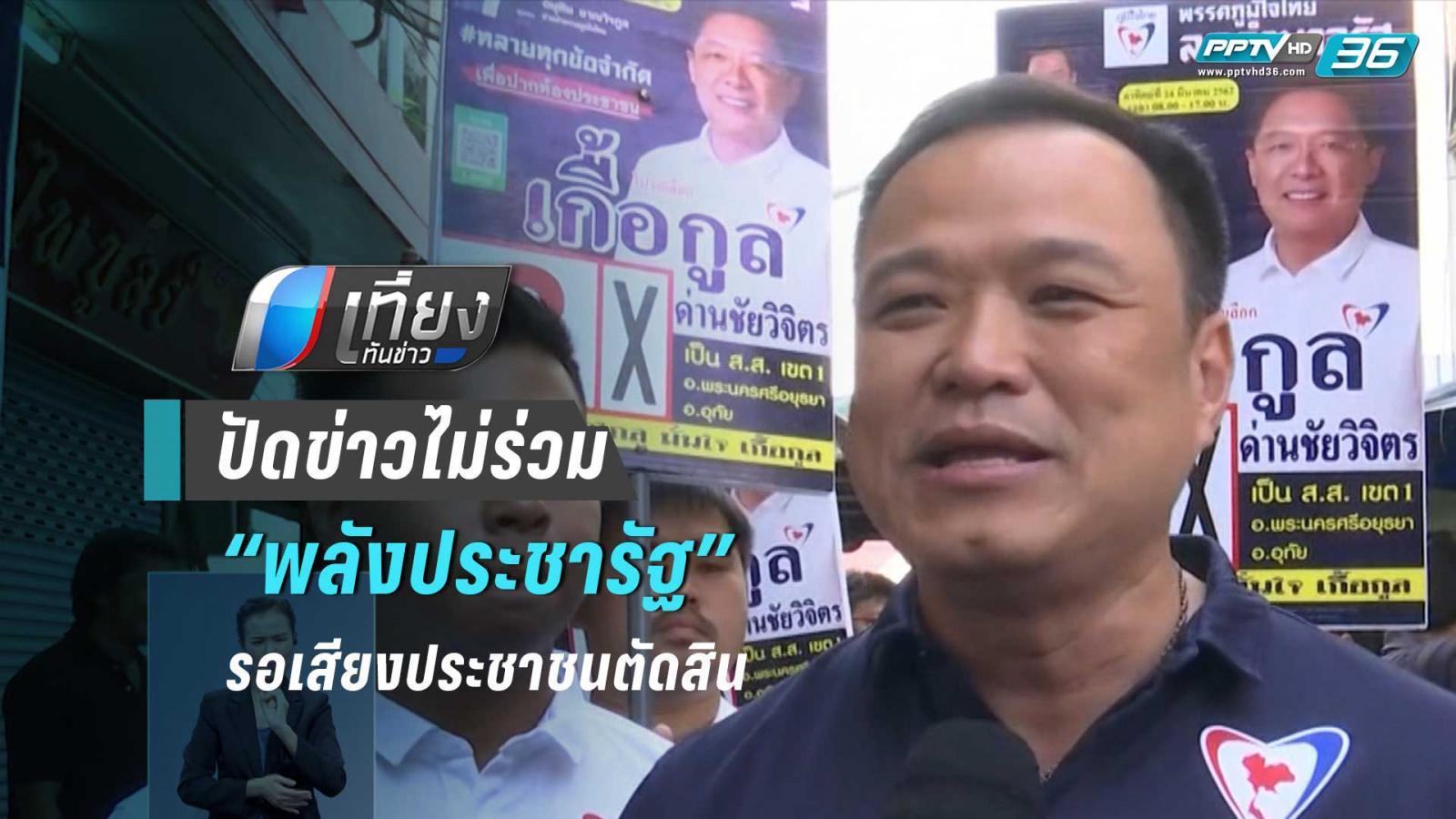 """""""ภูมิใจไทย"""" ปัดข่าวไม่ร่วมงาน """"พลังประชารัฐ"""" อ้างรอเสียงประชาชน"""