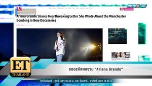 """ถอดรหัสผลงาน """"Ariana Grande"""""""