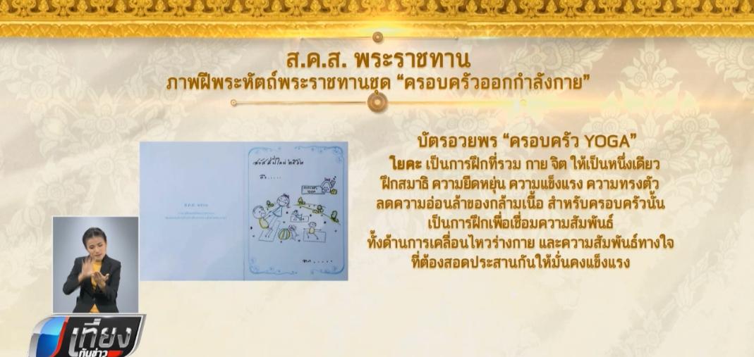 สมเด็จพระเจ้าอยู่หัวพระราชทานภาพฝีพระหัตถ์ บัตรอวยพรปีใหม่ 2562