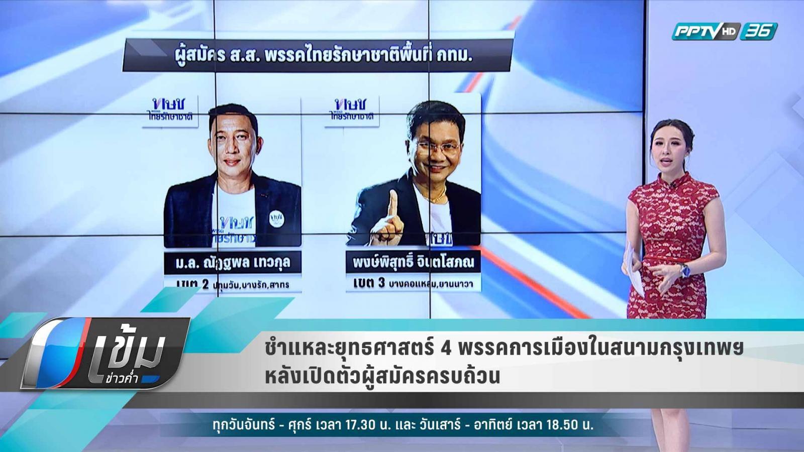 เปิดสูตร 22-8 เพื่อไทย-ไทยรักษาชาติ ชิงเก้าอี้สนามเมืองหลวง
