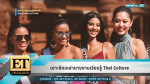 เจาะลึกเหล่านางงามเรียนรู้ Thai Culture