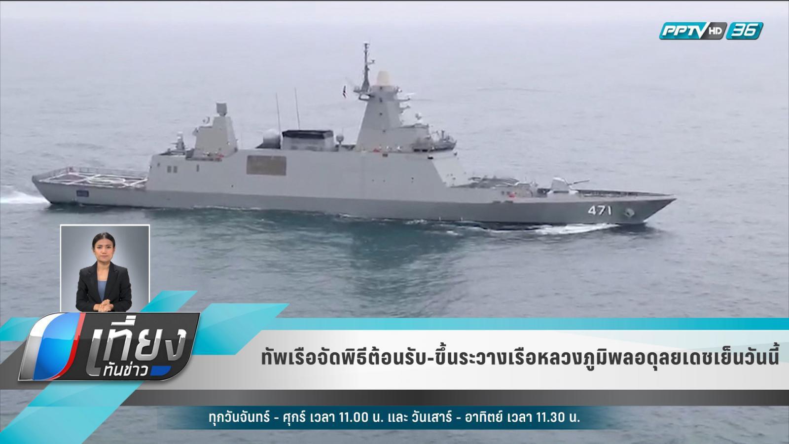 """กองทัพเรือ จัดพิธีต้อนรับ-ขึ้นระวาง """"ร.ล.ภูมิพลอดุยเดช"""" เย็นวันนี้"""