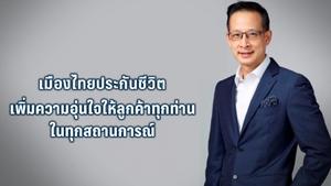 เมืองไทยประกันชีวิต เพิ่มความอุ่นใจให้ลูกค้าทุกท่าน...ในทุกสถานการณ์
