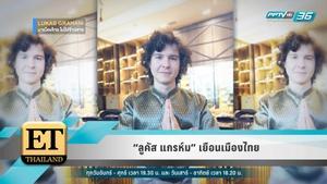 """""""ลูคัส แกรห์ม"""" เยือนเมืองไทย"""