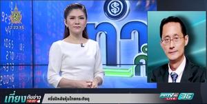 หุ้นไทยครึ่งปีหลังระวังภาวะกระทิงดุ
