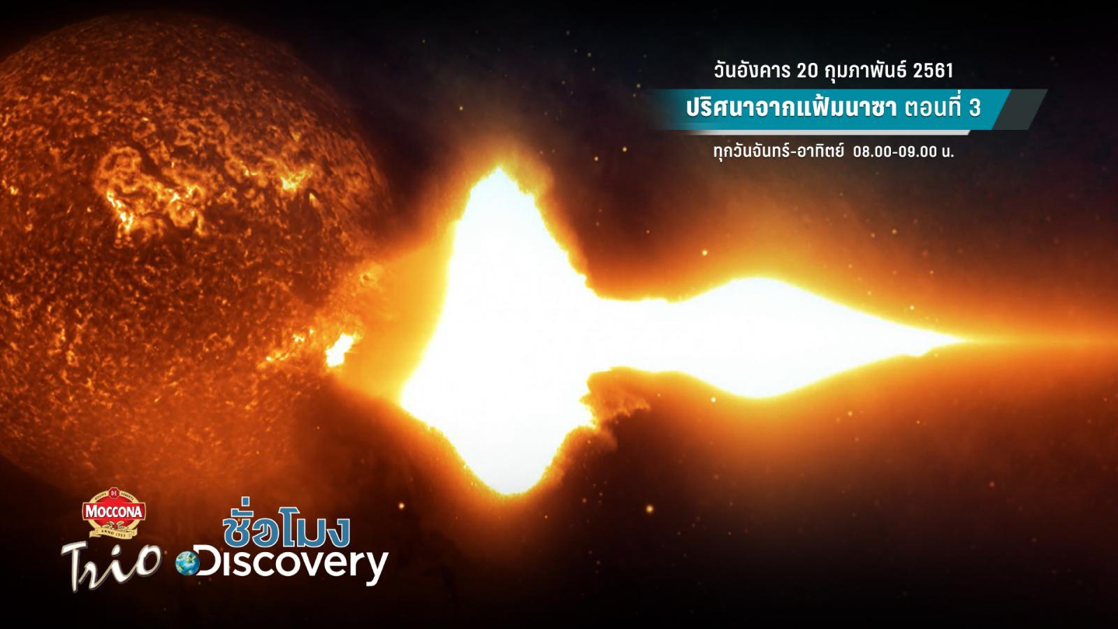 ชั่วโมง Discovery ตอน ปริศนาแฟ้มนาซา 3