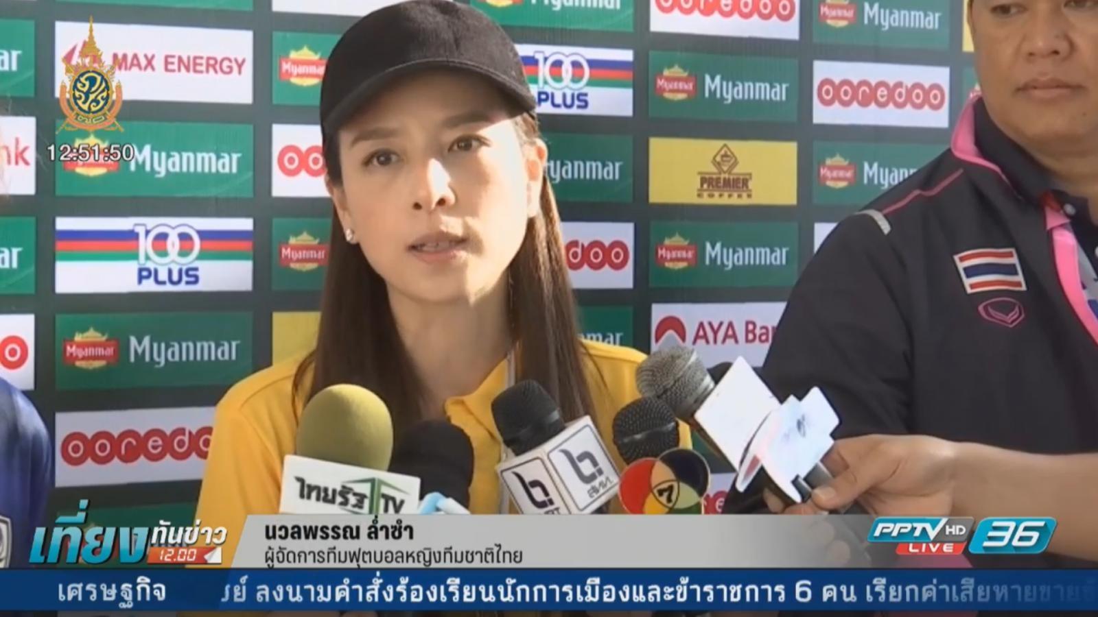 """""""สเปนเซอร์"""" เตรียมเปลี่ยนแข้งสาวไทยบางตำแหน่ง เกมพบสิงคโปร์"""