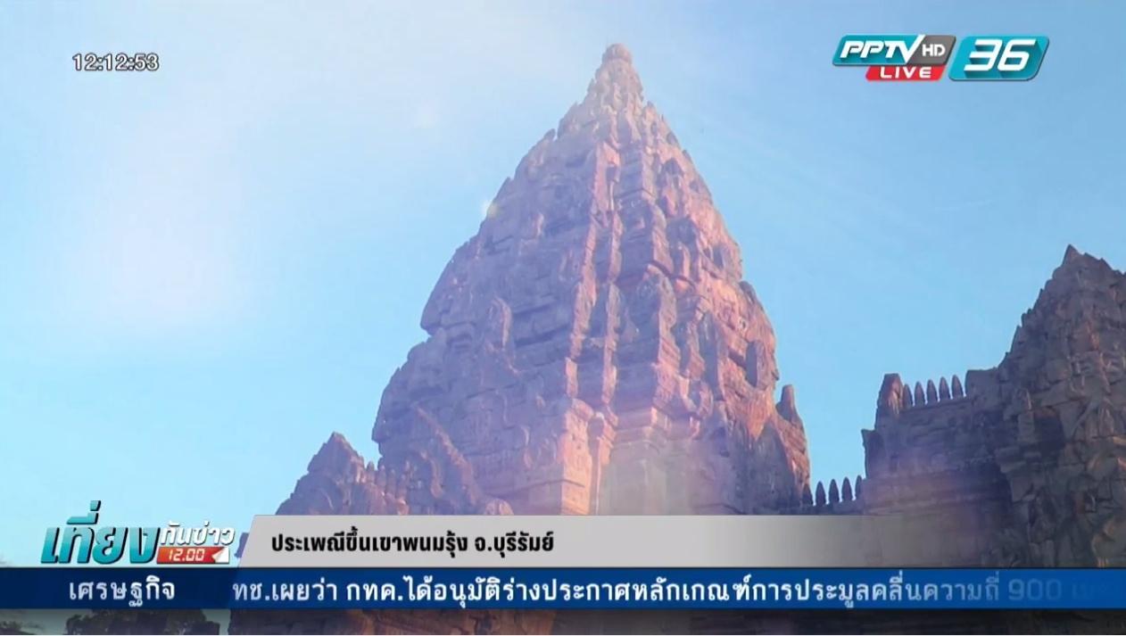 สุขทั่วไทย : เยือนถิ่นปราสาทหินบุรีรัมย์