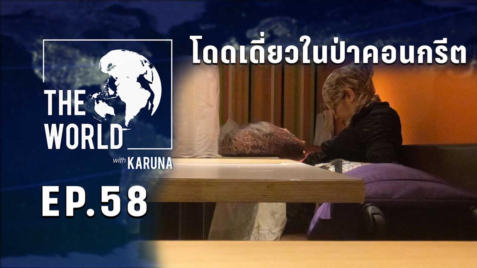 The World with KARUNA