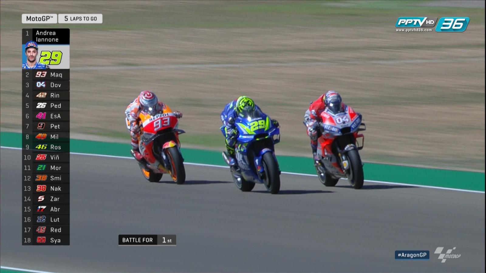 Márquez, Dovizioso และ Iannone ต่างช่วงชิงจังหวะเเซงขึ้นเป็นที่ 1
