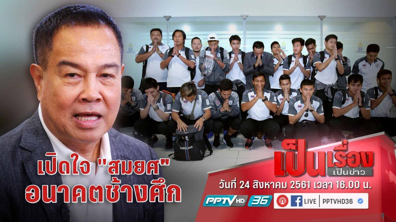 """""""สมยศ"""" ขอโทษแฟนบอลหลัง """"ช้างศึก"""" ร่วงรอบแรก """"เอเชี่ยนเกมส์"""" ลั่นขอเวลา 8 ปี พาไทยไป """"บอลโลก"""""""