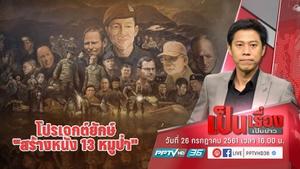 """""""นายกฯส.ผู้กำกับ"""" คาดได้ดู """"ภาพยนตร์หมูป่า"""" จาก ฮอลีวูด 2 เรื่อง ค่ายหนังไทย 1 เรื่อง อย่างเร็วปลายปีหน้า"""