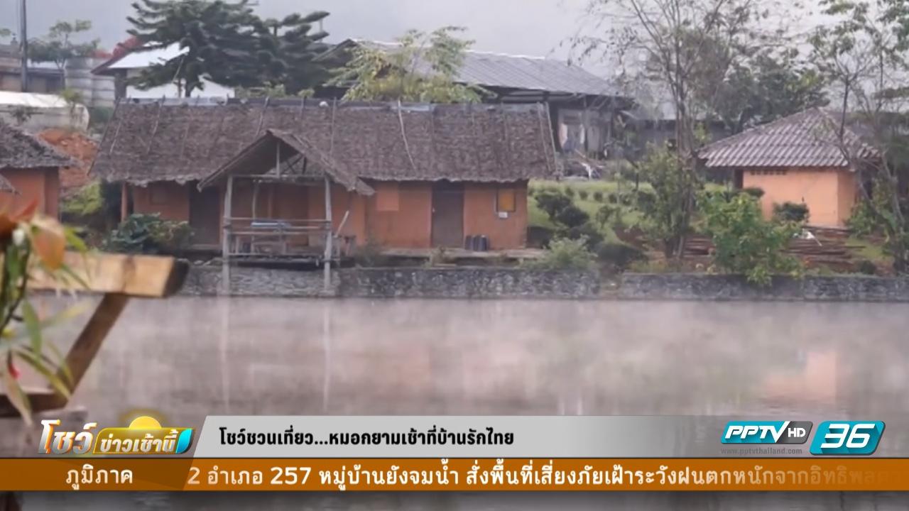 หมอกยามเช้าที่บ้านรักไทย - โชว์ชวนเที่ยว 6 ตุลาคม 2559