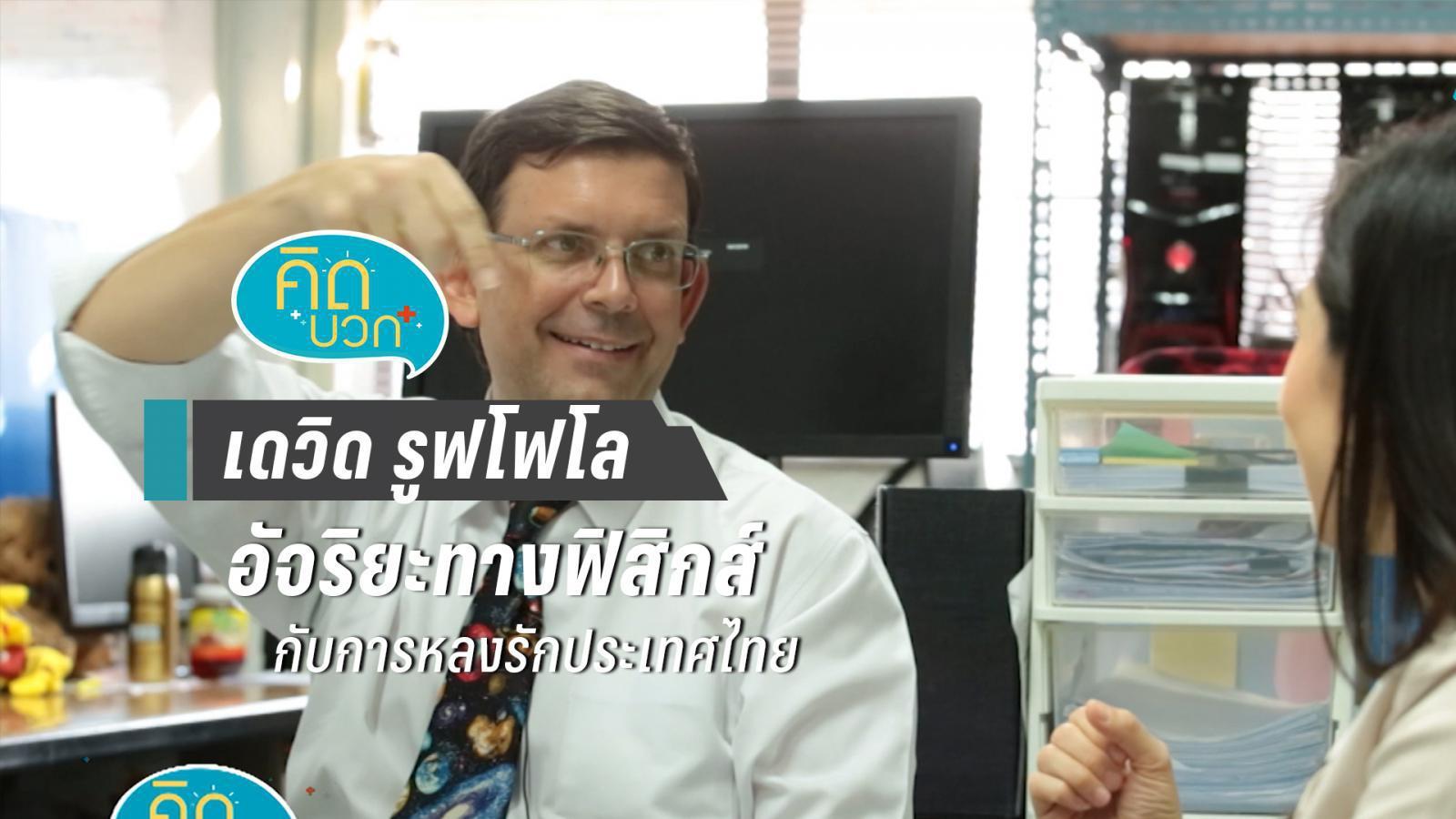 เดวิด รูฟโฟโล อัจริยะทางฟิสิกส์กับการหลงรักประเทศไทย