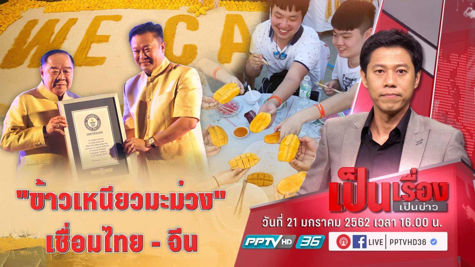 """""""สนช."""" โว ไม่ใช้เงินสักบาทจัดงานเลี้ยง """"ข้าวเหนียวมะม่วง"""" มั่นใจตรุษจีน นทท.จีนแห่เที่ยวไทยเพียบ"""