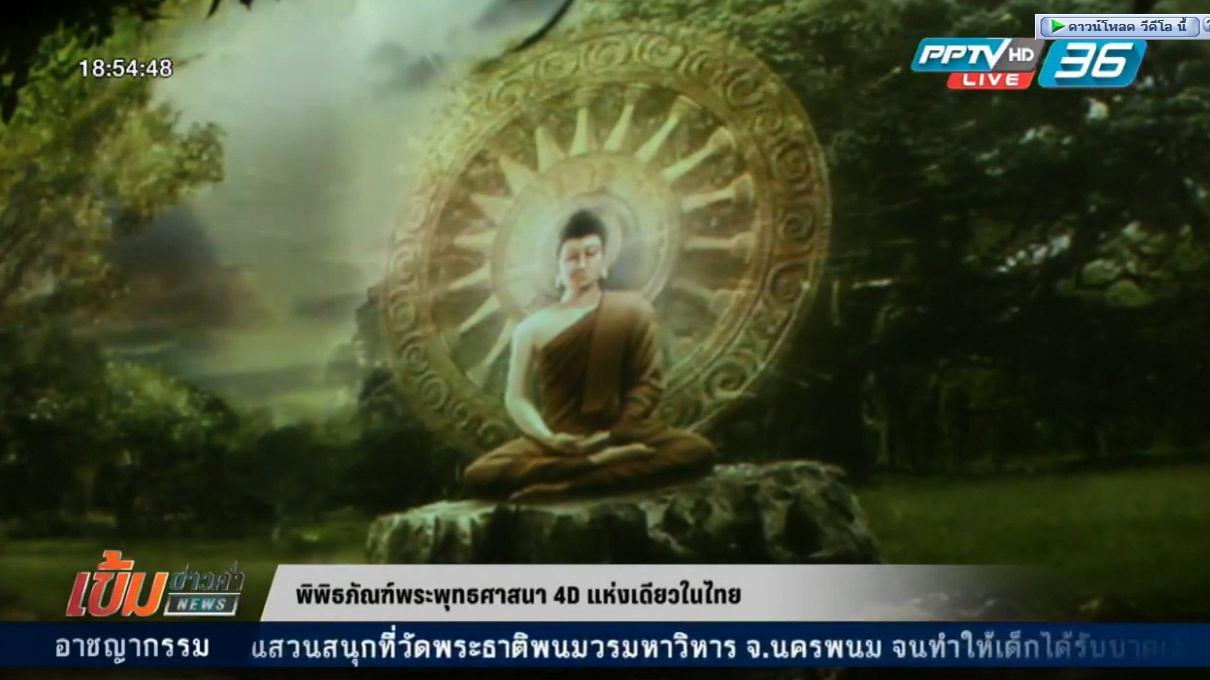 พิพิธภัณฑ์พระพุทธศาสนา 4D แห่งเดียวในไทย