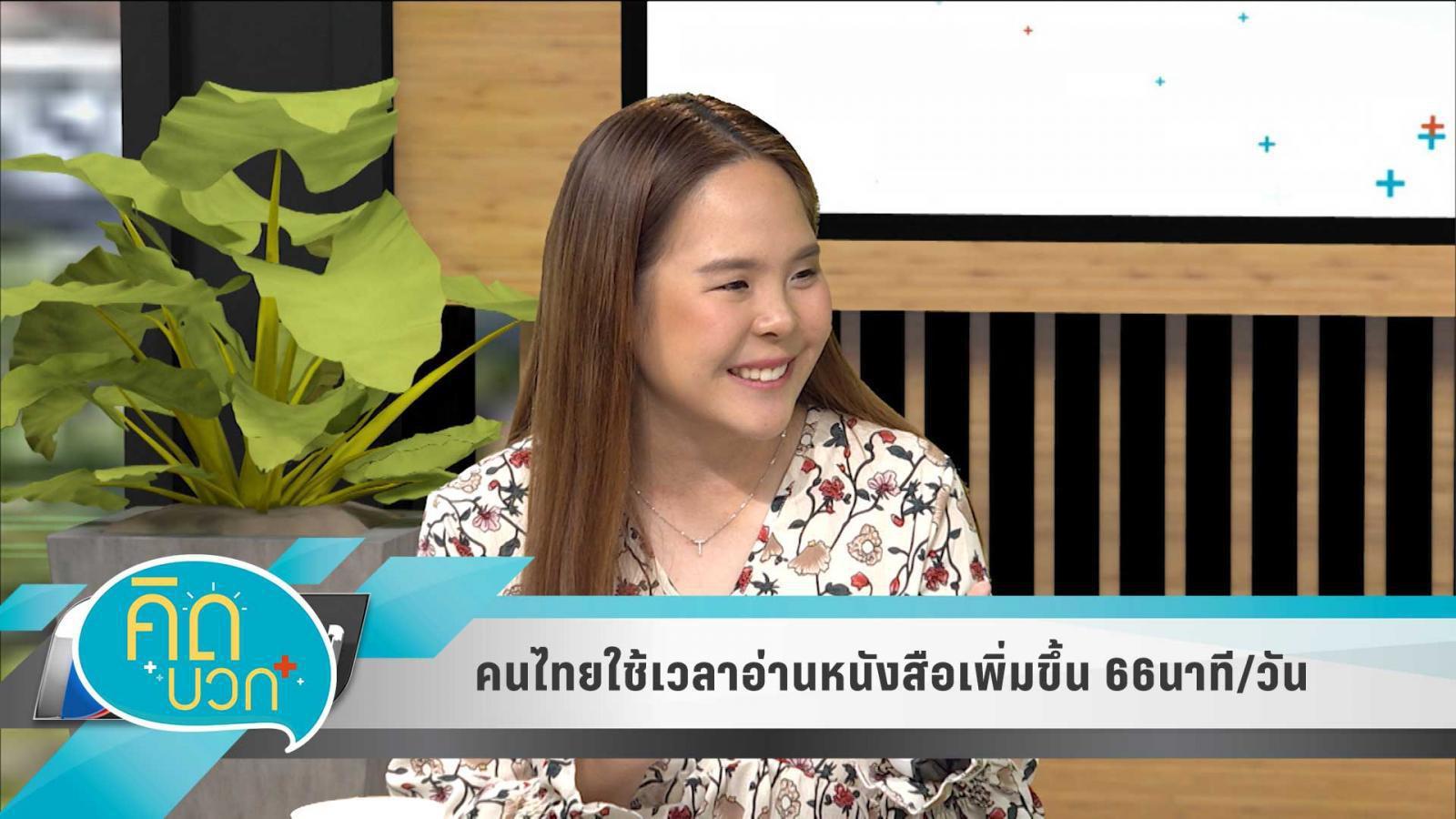 คนไทยใช้เวลาอ่านหนังสือเพิ่มขึ้น 66นาที/วัน