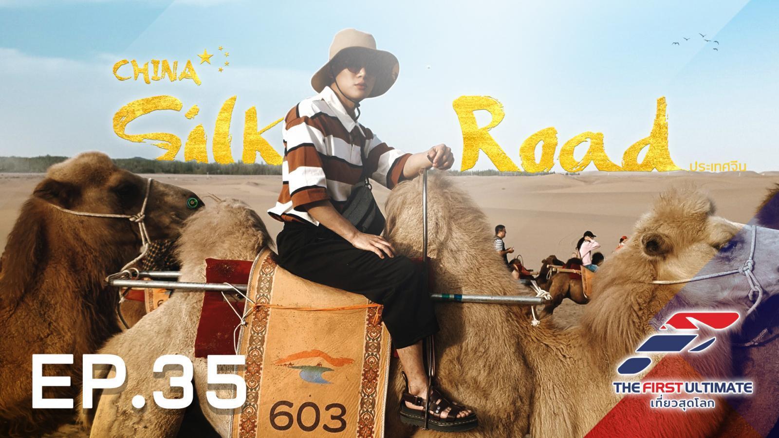 China Silk Road ตอน 3