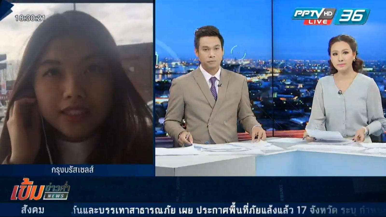 สัมภาษณ์สด...นักศึกษาไทยในบรัสเซลส์
