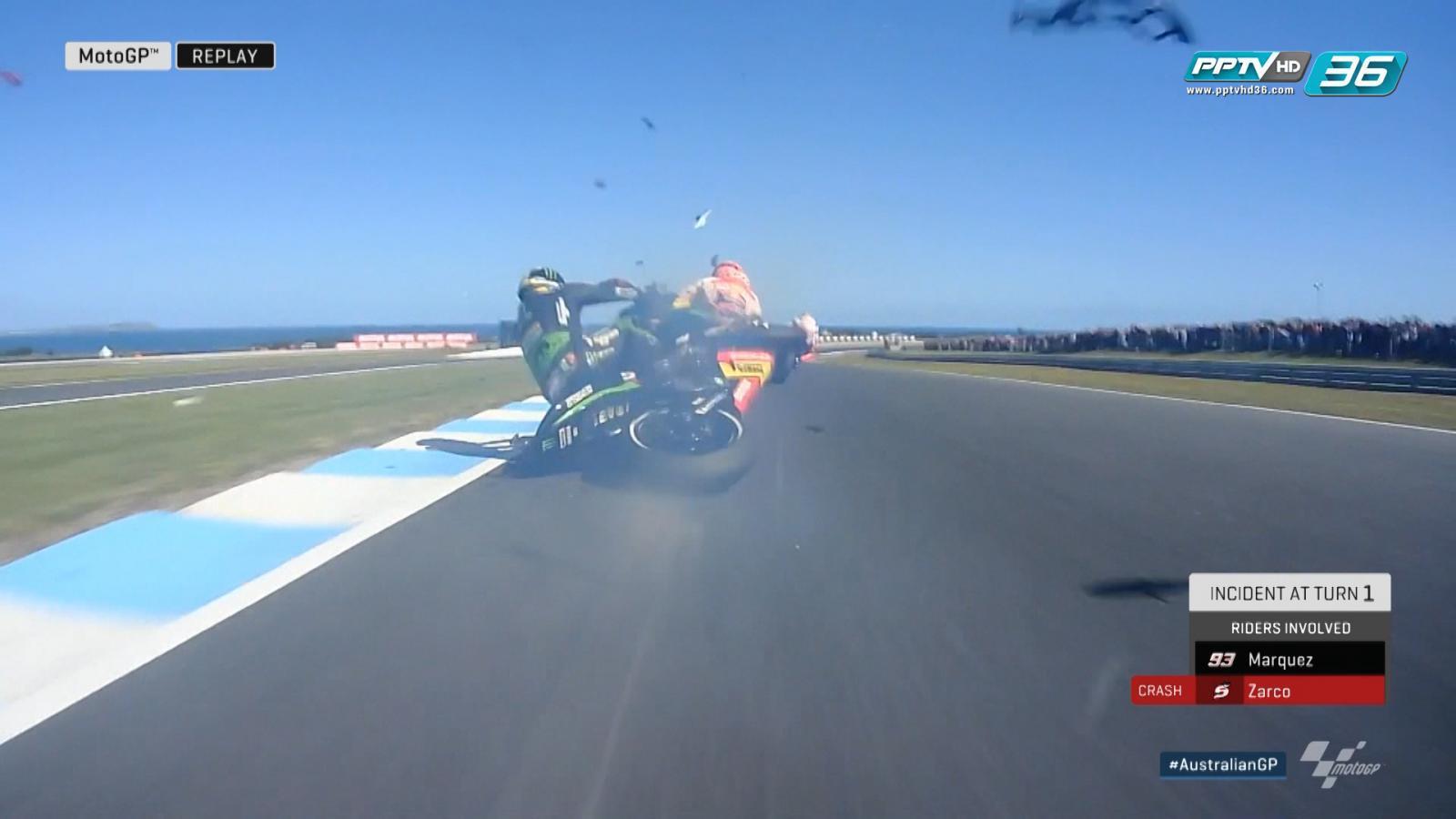 Johann Zarco ล้มหลังรถไปเกี่ยวล้อหลังของ Marc Marquez