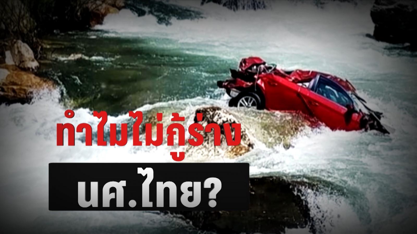 """""""นักปีนเขาไทย"""" อาสาลุยเอง กู้ร่าง 2 นศ. – """"ผู้เชี่ยวชาญ"""" เบรก ทำจริงไม่ได้ผิดกม.สหรัฐ"""
