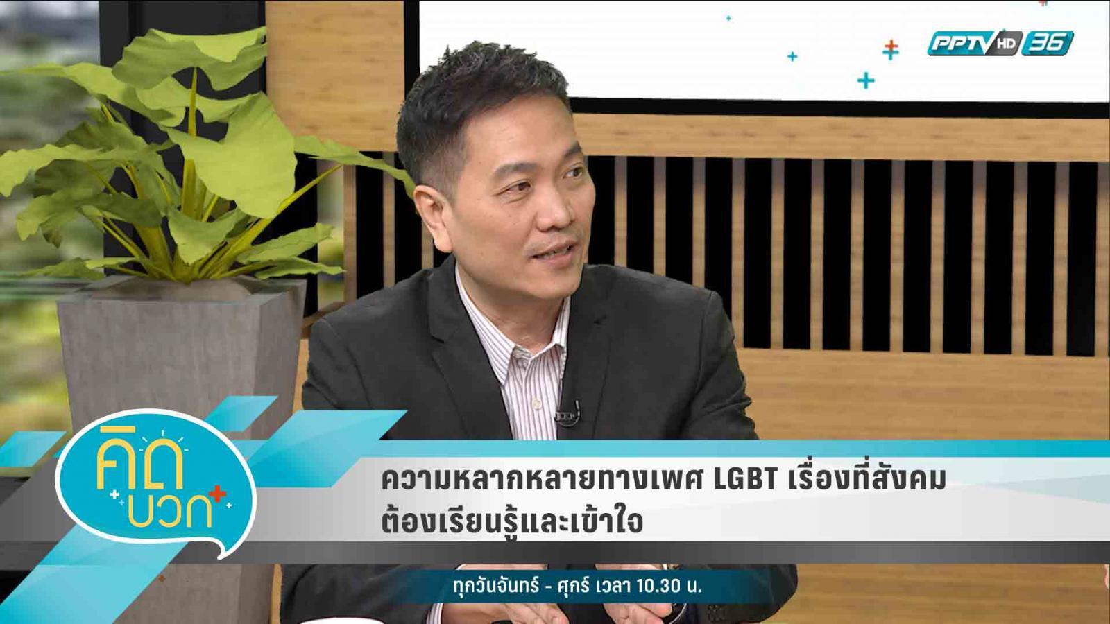 ความหลากหลายทางเพศ LGBT เรื่องที่สังคม ต้องเรียนรู้และเข้าใจ