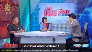 """เพราะประเทศไทยปราบปราม """"ยาเสพติด"""" มากไปราคาเลยพุ่ง"""