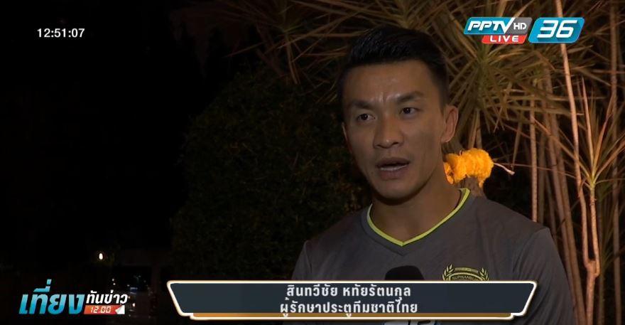 """""""ฟุตบอลกีฬาเยาวชน"""" รากฐานสู่ทีมชาติไทย"""