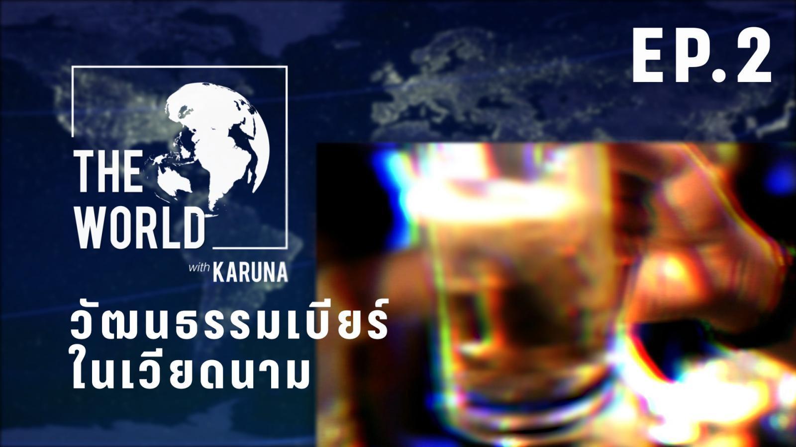 วัฒนธรรมเบียร์ในเวียดนาม
