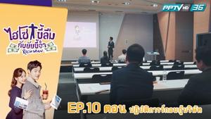 EP.10 ปฏิบัติการณ์กอบกู้บริษัท