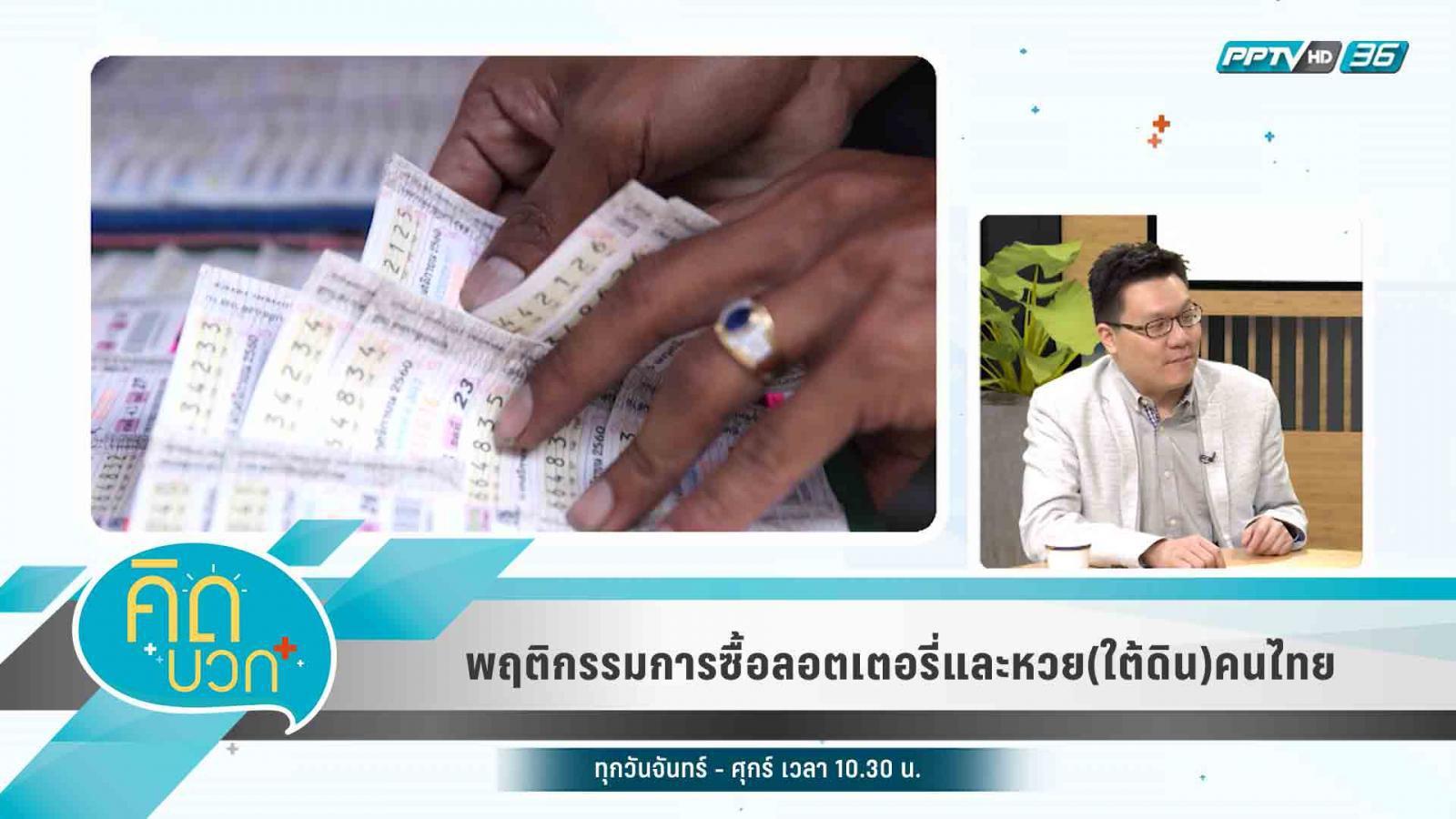 พฤติกรรมการซื้อลอตเตอรี่และหวย(ใต้ดิน)คนไทย